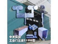 供應超重型車間門吊輪吊軌五金Z-1500型承重1.5噸