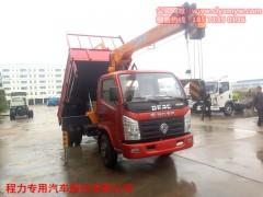 藍牌多功能隨車吊東風勁勇底盤型號EQ1040TJAC貨車帶吊