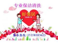 南京江東北路保潔公司承接周邊新裝潢保潔日常開荒打掃