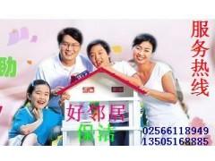 南京鳳凰西街中海保潔公司承接新房裝潢保潔瓷磚美縫擦玻璃