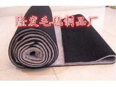 厚針刺棉毛氈,彩色毛氈布,針織毛氈布