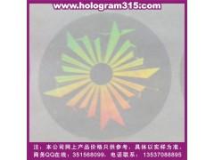 定做透明激光全息貼紙、紫外線熒光防偽標簽、彩色二維碼印刷
