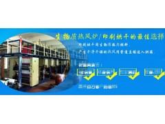 節能環保-生物質熱風烘干爐