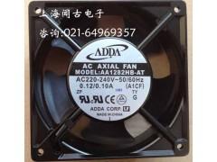 ADDA交流AA1282HB-AT(AA1282HB-AW)
