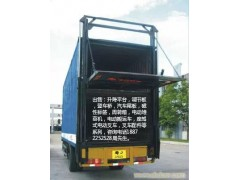 供應黃石廠價批發全國價格低垂直式汽車尾板