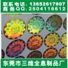 激光全息防伪标贴、加温变色防伪标签、电子烟防伪商标