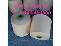 纯棉纯棉针织毛圈用纱粗支纱