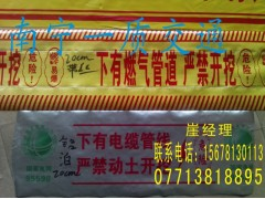 武漢哪有賣*優惠的電力金屬警示帶和標志牌