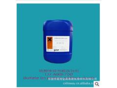 中山电泳漆SURACu-519酸性光亮镀铜工艺