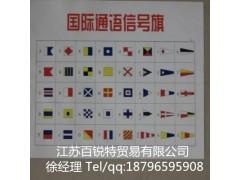 國際通用語信號旗
