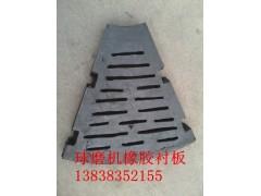 1200*2400球磨機橡膠襯板廠家13838352155