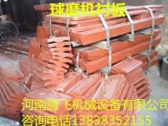 1830球磨機高錳鋼襯板型號齊全13838352155