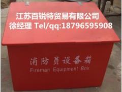玻璃鋼消防裝備箱