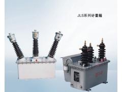 JLS-40.5高壓計量箱