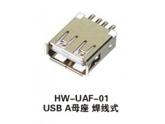 供应 USB A母座 焊线式