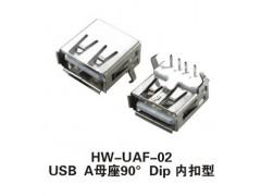 供應 USB A母座90°Dip 內扣型