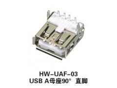 供應 USB A母座90°直腳