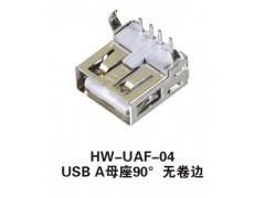 供应 USB A母座90°无卷边