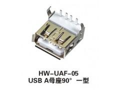 供應  USB A母座90°一型