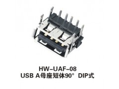 供應  USB A母座短體90°DIP式