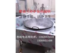 醇基燃料大鍋灶炒爐 無污染 無積碳 無殘渣