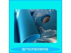 紙箱廠、印刷廠用國產優質、經濟型、高彈性印刷襯墊