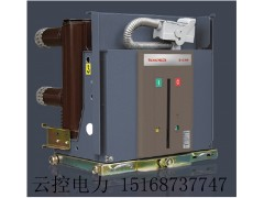 云控電力VS1-12戶內高壓真空斷路器