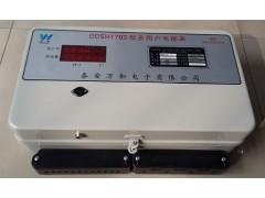 合肥市物業公司指定電表-萬和智能多用戶預付費聯網電表