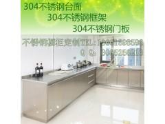 不锈钢整体橱柜厨房 欧琳娜产品厂家定制 不锈钢橱柜拉篮