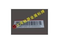 印刷鋁合金金屬標牌/金屬條形碼/鋁合金屬金條形碼