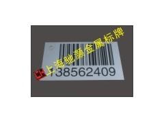 物流铝合金条形码/管理系统金属标牌/金属条码标牌
