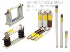 供应高压熔断器XRNT系列,XRNP系列,价格 厂家 图片