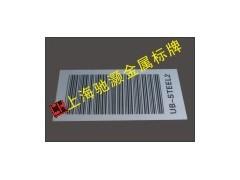 隱性字符金屬條形碼/機械流程管理金屬標牌/系統管理金屬標牌