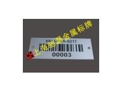 經濟實惠系統管理金屬條形碼/批發定制金屬標牌/金屬條形碼