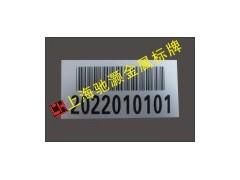 產品制造金屬標牌/金屬條形碼編號牌/出庫金屬條形碼標牌
