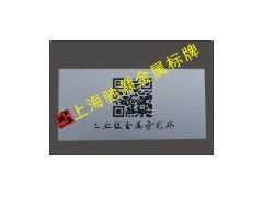 沖壓/絲印/蝕刻/鑄造/電鍍金屬條形碼或金屬條形碼標牌