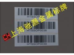 包裝金屬條形碼鋁牌/戶外金屬條形碼標牌/滴膠金屬條碼標牌