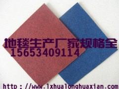 供應安徽會展紅地毯,深藍覆膜地毯價格-山東展覽地毯廠家批發