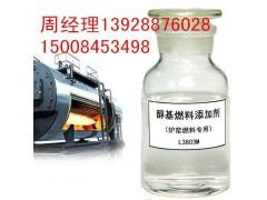醇基燃料增熱穩定劑超長燃燒時間 輕松降低甲醇揮發