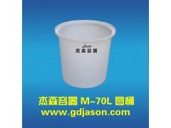 70L食品业耐用性脱盐清洗圆桶