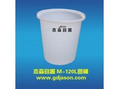 120L環保抗紫外線實用型PE塑膠圓桶