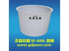 600L东莞长期供应密封塑料圆桶