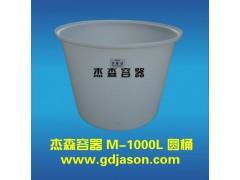 1000L供应食品级圆桶