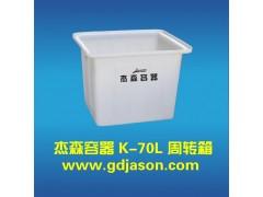 70L东莞工厂供应便捷式台车