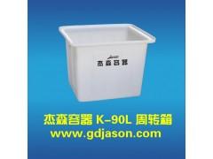 90L方形PE周转箱、酸碱储物箱