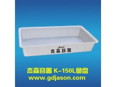 150L小型养鱼用鱼盘桶、方形鱼盘桶