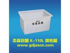 110L东莞地区供应环保五毒无异味防腐塑胶周转箱