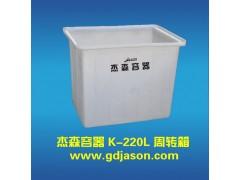 220L东莞供应纱厂用周转箱