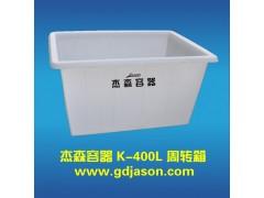 400L东莞供应漂染厂储物箱