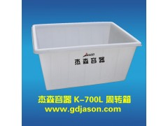 700L东莞供应PE塑胶食品级周转箱